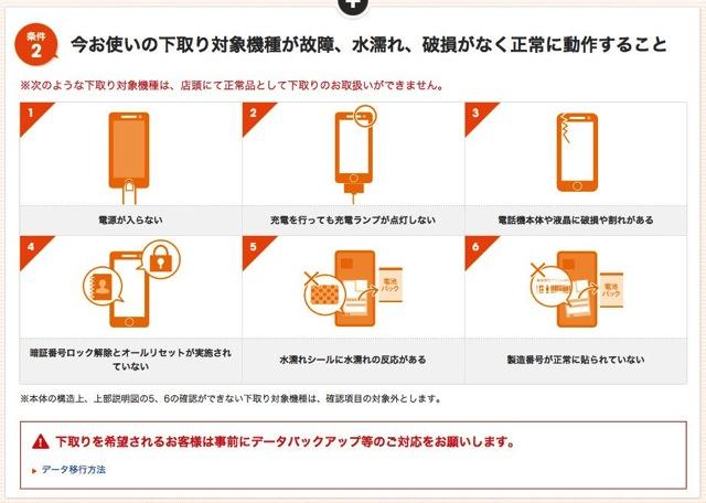 Iphone trade 2