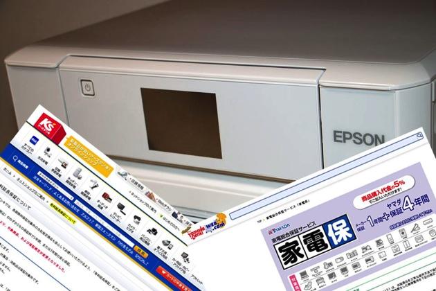 Printer epvsmg 1