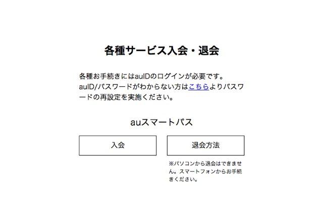Au smartpass 1