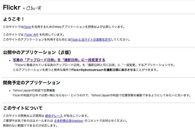 Flickr sort 3