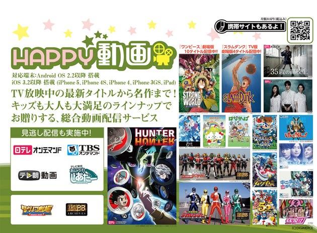 Happyd kaiyaku 0