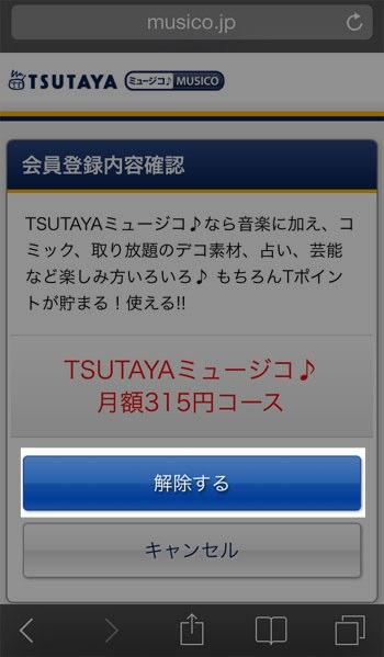 Musico kaiyaku 5