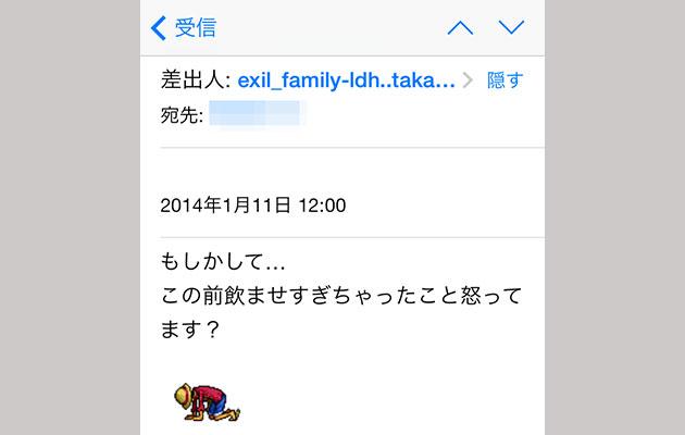 Exile meiwaku mail