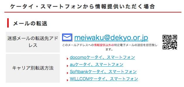 Meiwaku mail soudan