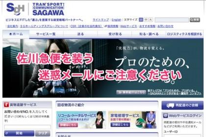 thumb_sagawa