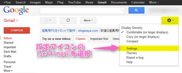Gmail en 3