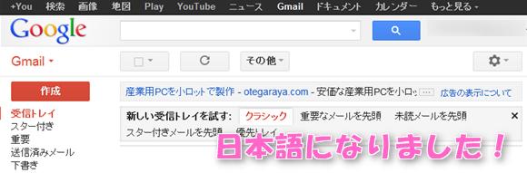 Gmail en 6