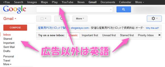 Gmail en 1