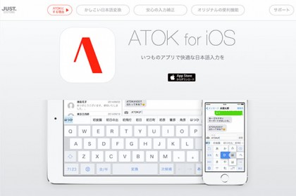atok_for_ios.jpg