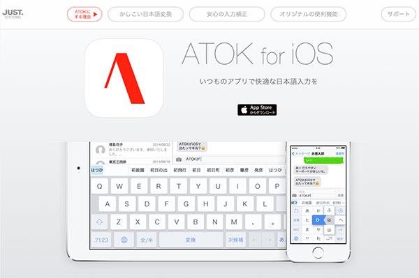 ATOK for iOS の残念な点