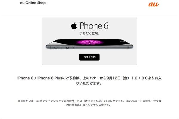 【au】iPhone6はいつ届く?ファストクーポンなしの衝撃!?