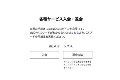 au_smartpass-1.jpg