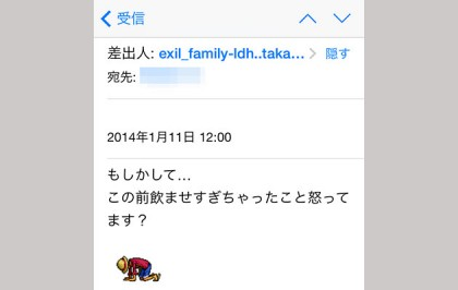 exile_meiwaku_mail.jpg
