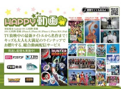 happyd_kaiyaku-0.jpg