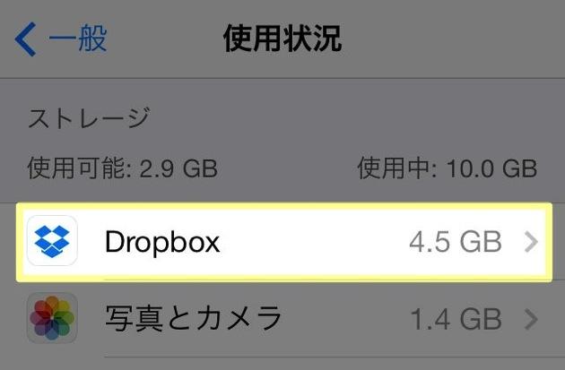 iPhoneの容量圧迫の原因はDropboxだった!