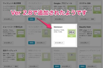 jetpack_markdown.jpg