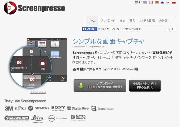 Screenpressoのライセンスって複数パソコンでの使用はOK?