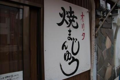 yakimanjyu_orita-1.jpg
