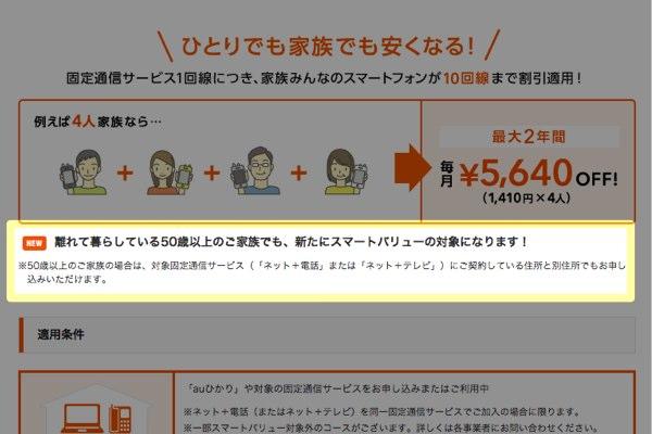 【au】知らないと損!遠隔地に住む両親の携帯料金を安くする方法