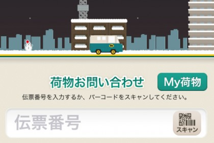 yamato-app.jpg