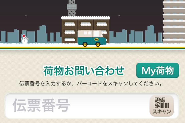 Yamato app