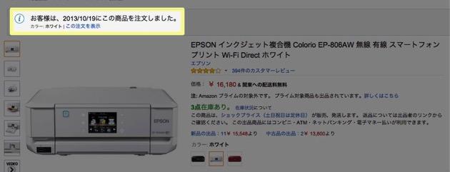 Amazon order history 1