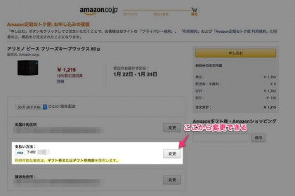 amazon-otokubi-gift-1.jpg