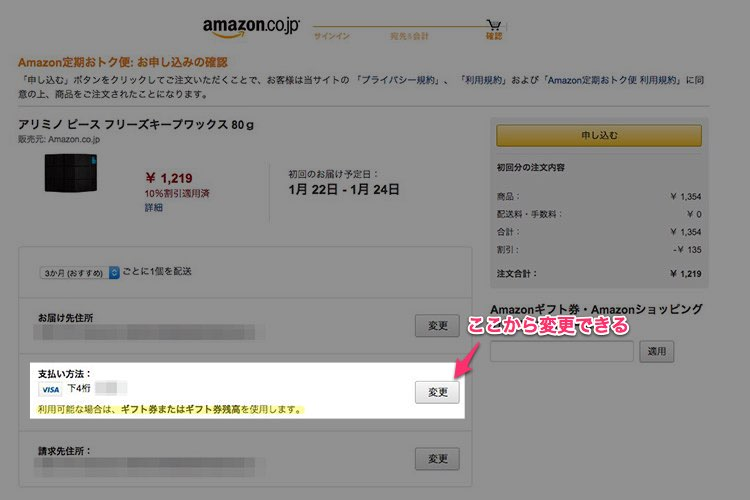 Amazon otokubi gift 1