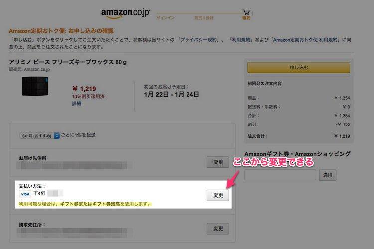 Amazon定期おトク便の支払いにギフト券を外す方法