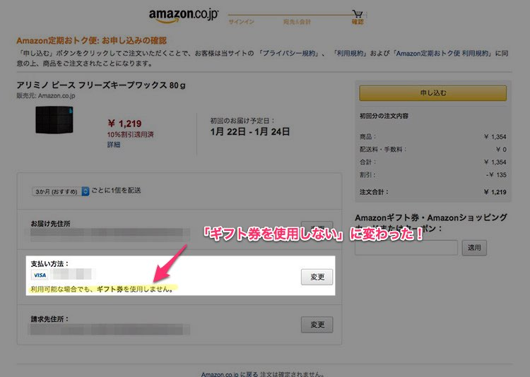Amazon otokubi gift 3