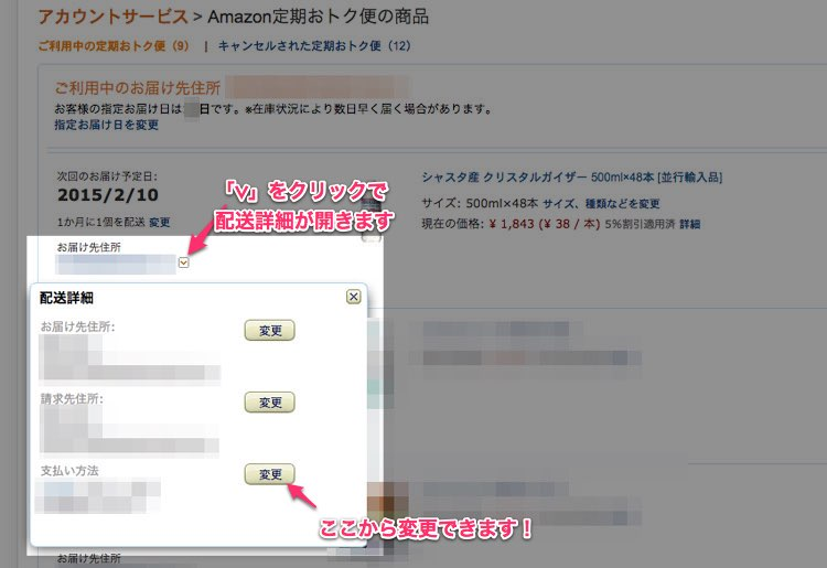 Amazon otokubi gift 4