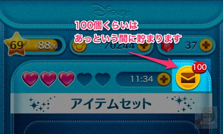 Tsumtsum heart100