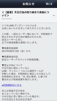 Tsumtsum info