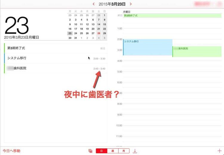 iCloudカレンダーの時間のズレを直す方法